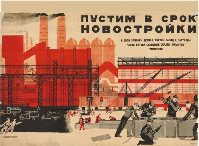 Советский город